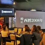 ルイード タバーン - 150インチの巨大スクリーンで思い出の動画など上映できます♪