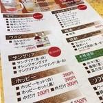 串カツ田中 町田店 -