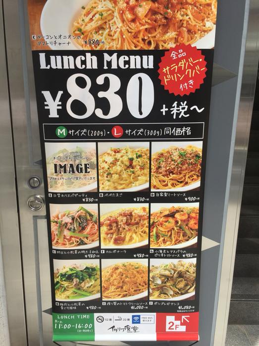 イタリア食堂TOKABO 水道橋店