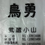鳥勇 - ビニール袋