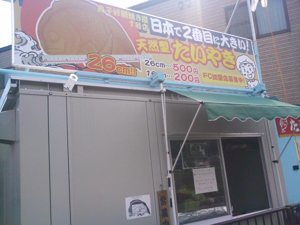 丸子峠鯛焼き屋 name=