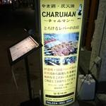 チャルマン - 郡山市の焼き鳥屋の名店「チャルマン」