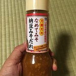 53262257 - いばらき道の駅限定 なめてみそ 納豆みそだれ(友人への土産です。)
