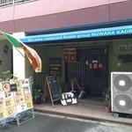 地下鉄 阿波座駅10番出口から歩いて1分のところにあるスリランカ料理のお店です