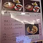 食楽亭あかり - 麺類