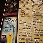 食楽亭あかり - ビールはスーパードライ