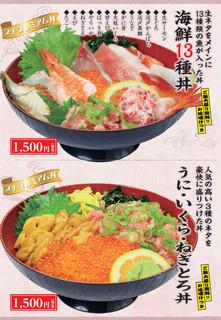 鮮宴丼ひろし -