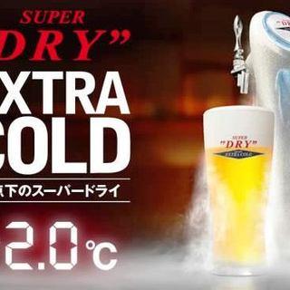 生ビールはレギュラーで氷点下2.2℃エクストラコールド!