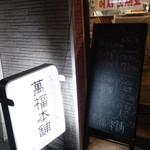 萬福本舗 - 英語・中国語・ハングルで