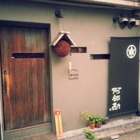 新井家 -