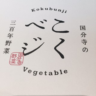 【食材へのこだわり】国分寺の無農薬野菜を使用しています。