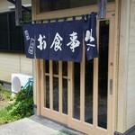 さぶちゃん - 店舗入口