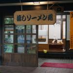 ニテコ名水庵 -
