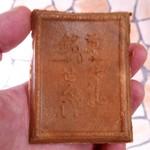 53278220 - 銘菓牛乳煎餅