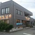 こじま食堂 -