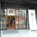 豆吉本舗 - 店頭