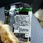 ヤマシタ - 料理写真:赤城乳業の旨ミルク