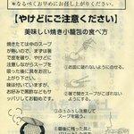 上海 焼き小籠包 - 説明チラシ