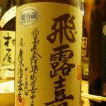 あづま - 飛露喜 特別純米 700円