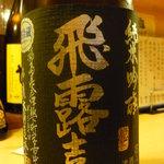 あづま - 飛露喜 純米吟醸 850円