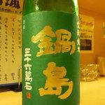 あづま - 鍋島 生酛 純米