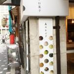 53280411 - 森のお菓子
