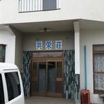 三宅島 共栄荘 - 外観