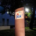 JICA東京食堂 - サイン 2016.7