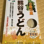 めぬま 物産センター - 料理写真:熊谷うどん