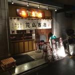 丸鶏 白湯ラーメン 花島商店 - 外観