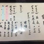 53289811 - 蕎麦、丼物メニュー(2016年6月)