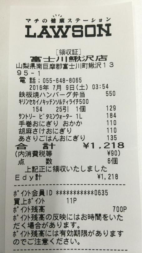 ローソン 富士川鰍沢店