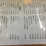 53292919 - 店内のメニュー表