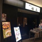 郷どり 燦鶏 - 店舗外観