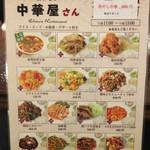李さんのおいしい中華屋 - ランチメニュー