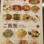 李さんのおいしい中華屋 - 麺類とご飯類