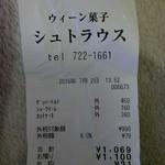 53295353 - レシート
