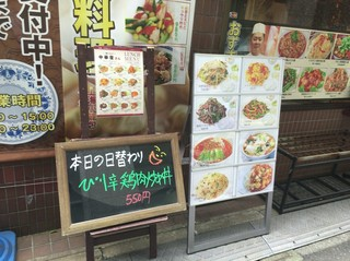 李さんのおいしい中華屋 - メニュー看板