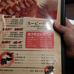 肉餃子専門店 THE GYO 川崎店 - メニュー