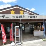 道の駅 くしもと橋杭岩 - レストラン棟