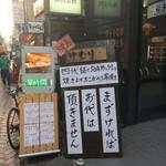 53299234 - けむり店舗前の看板