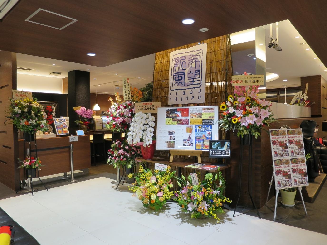 ラーメンcafe 希望新風 阪神ゴルフセンター大正店