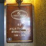 グリーンハウス - この直行専用エレベーターで8Fへ。