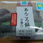 ファミリーマート - 料理写真:あんころ餅150円(2016/07)