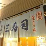 三寿司 - 暖簾