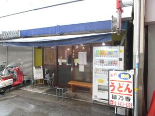 本格さぬきうどん 穂乃香 - 2016年7月9日訪問