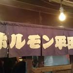 ホルモン平田 -