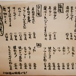 炭火焼肉 王 - メニュー 16.7月