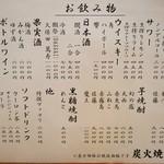 炭火焼肉 王 - ドリンクメニュー 16.7月