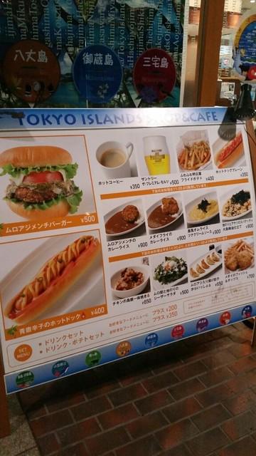 東京愛らんど - 外のメニュー